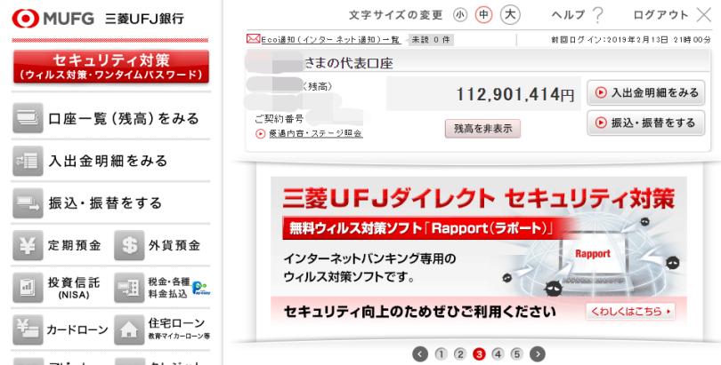 三菱UFJ銀行の口座残高