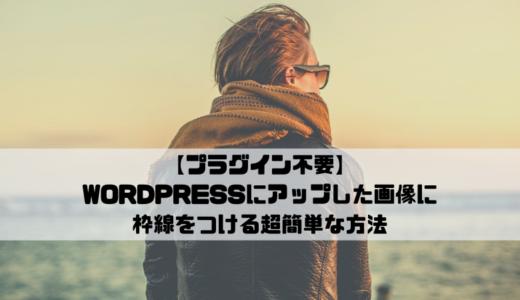 【プラグイン不要】WordPressにアップした画像に枠線をつける超簡単な方法